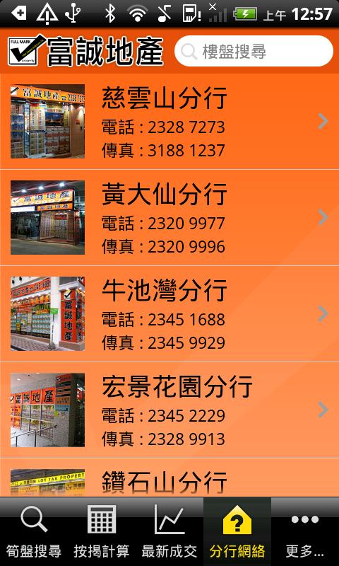 富誠地產 - screenshot
