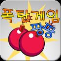 폭탄게임 팡팡 icon
