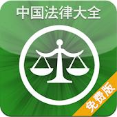 中国法律大全(免费版)
