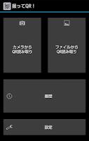 Screenshot of 撮ってQR!