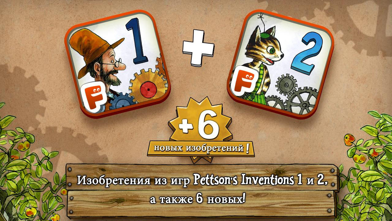 Приложения в Google Play – Петсон-изобретатель