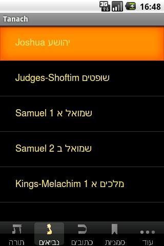 OKtm Tanach- screenshot