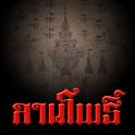 Lanpo icon