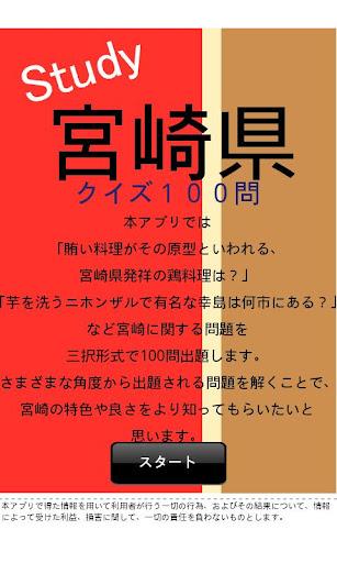 宮崎県クイズ100
