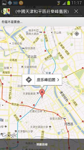 【免費旅遊App】天津旅遊景點介紹-APP點子
