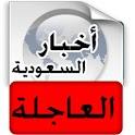 أخبار السعودية العاجلة - عاجل