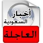 أخبار السعودية العاجلة - عاجل icon