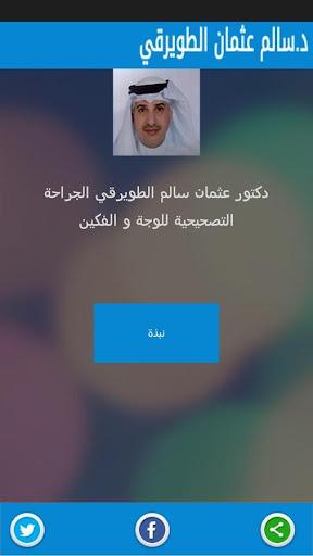 دكتور عثمان سالم الطويرقي
