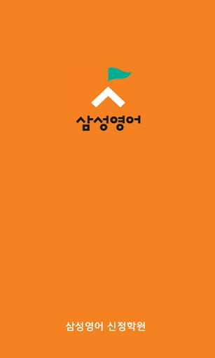 삼성영어신정학원 신정초 신정초등학교