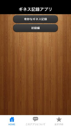 玩免費娛樂APP|下載ギネス記録アプリ app不用錢|硬是要APP