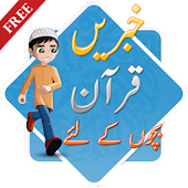 Quran Stories for Kids Urdu