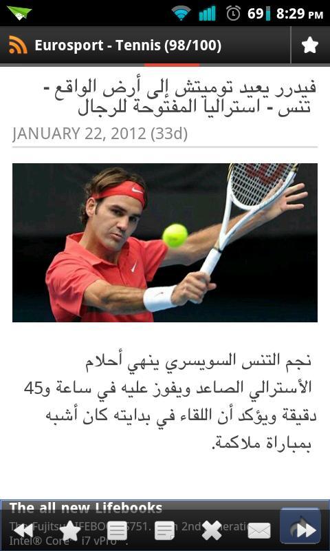 أخبار الرياضة Akhbar Ryadah- screenshot