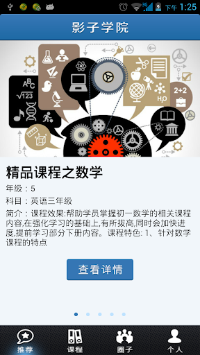 玩教育App|影子学院免費|APP試玩