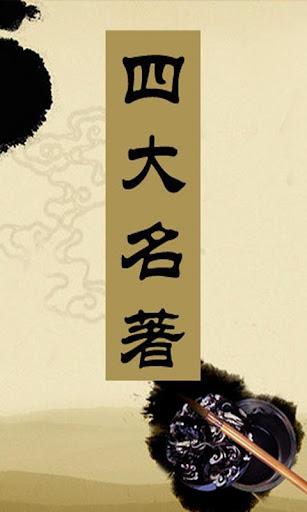 中國四大名著(簡繁版)