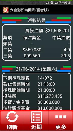 【免費生活App】特大字體六合彩Mark Sizx - 即時開彩(Live!)-APP點子