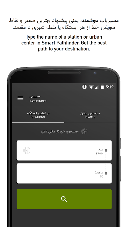 Tehran Metro- screenshot