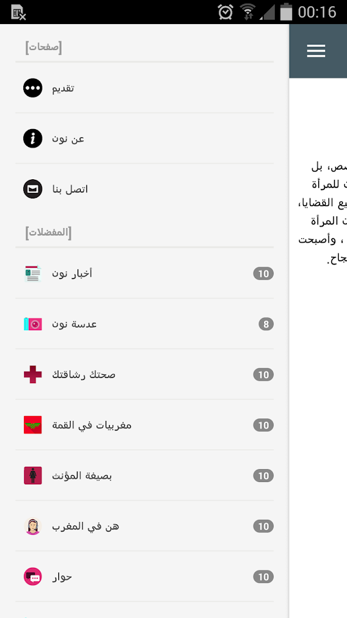 ‫مجلة نون - Noun Magazine‬‎- screenshot