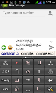 PaniniKeypad Tamil IME - screenshot thumbnail