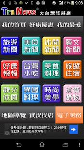 大台灣旅遊網