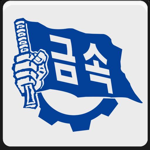 인천현대제철지회 LOGO-APP點子