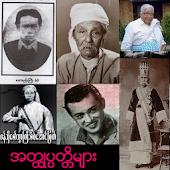 Myanmar Biography