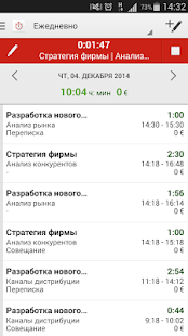 Time Tracking primaERP Screenshot