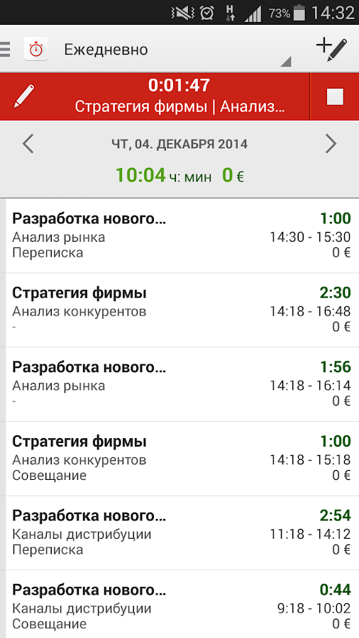 Time Tracking primaERP – скриншот