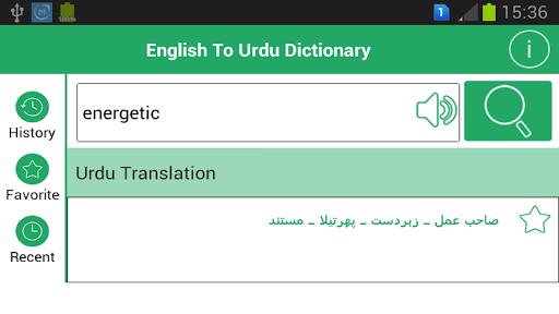 English To Urdu Dictionary|玩教育App免費|玩APPs