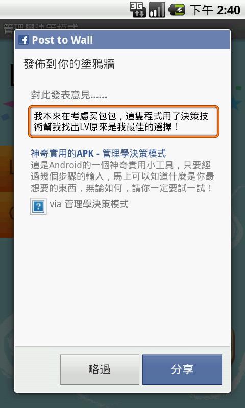 不理性再見- screenshot
