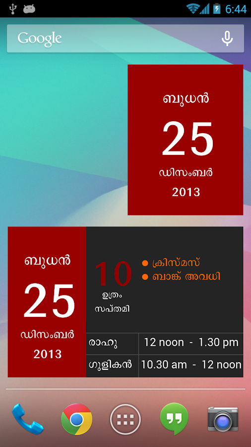Manorama Calendar 2014 - screenshot