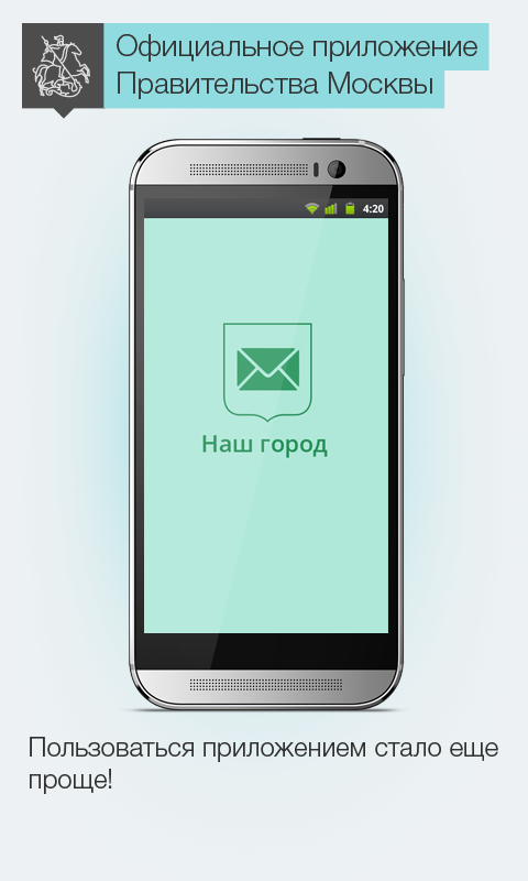 Наш город- screenshot