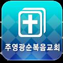 주영광순복음교회 icon