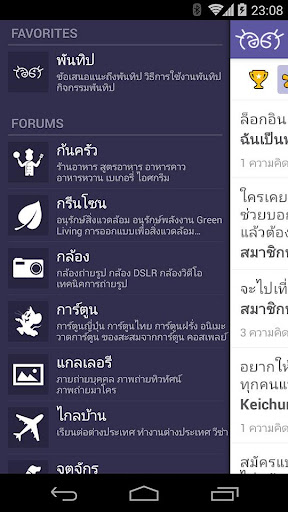 Pantip for Android