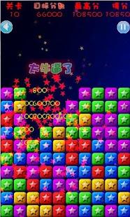 消灭星星Pop Star中文版