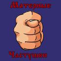 Матерные Частушки icon