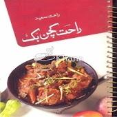 Chef Rahat Recipes