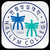 한림성심대학