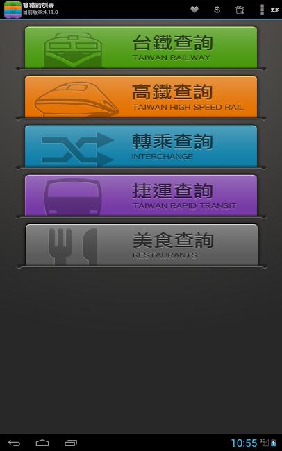 #9. 雙鐵時刻表(台鐵高鐵、航班、搶票、公車單車、轉乘、捷運) (Android)