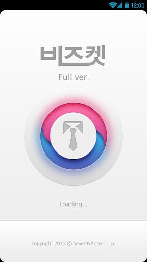 【免費商業App】직장인 필수앱-비즈니스 에티켓 Full ver.-APP點子