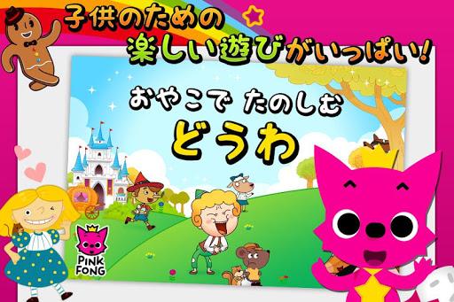 親子で楽しむ童話 - 世界名作 イソップ童話 英語童話