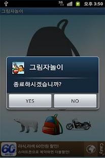 아빠와그림자놀이 - screenshot thumbnail