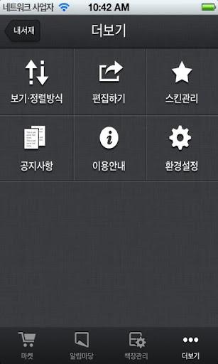 免費教育App|스마트 내서재|阿達玩APP