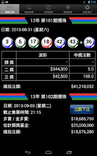 六合寶+ 香港賽馬會六合彩Mark Six