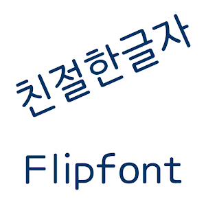 Monotype imaging flipfont android
