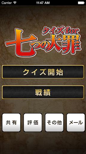 クイズ for 七つの大罪