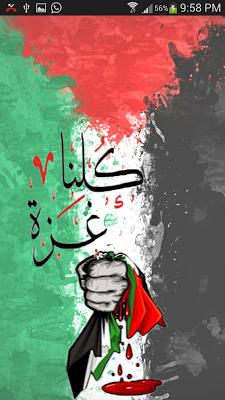 كلنا غزة - screenshot