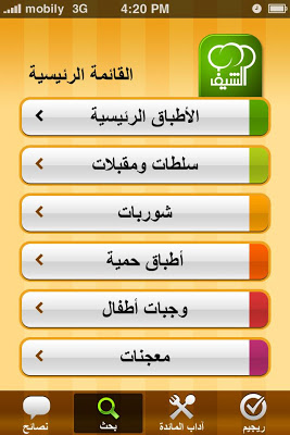 الشيف - screenshot