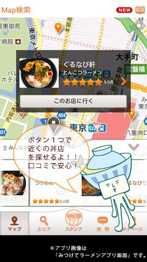 ぐるなび みつけて丼 /グルメなレストランの口コミ検索