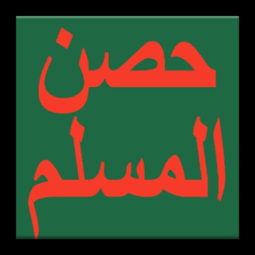 Hisn ِِAl Muslim