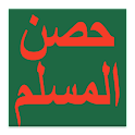 Hisn ِِAl Muslim icon
